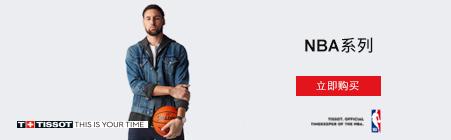 NBA系列表款