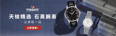 天梭官方在线精品店-天梭精选,石英腕表
