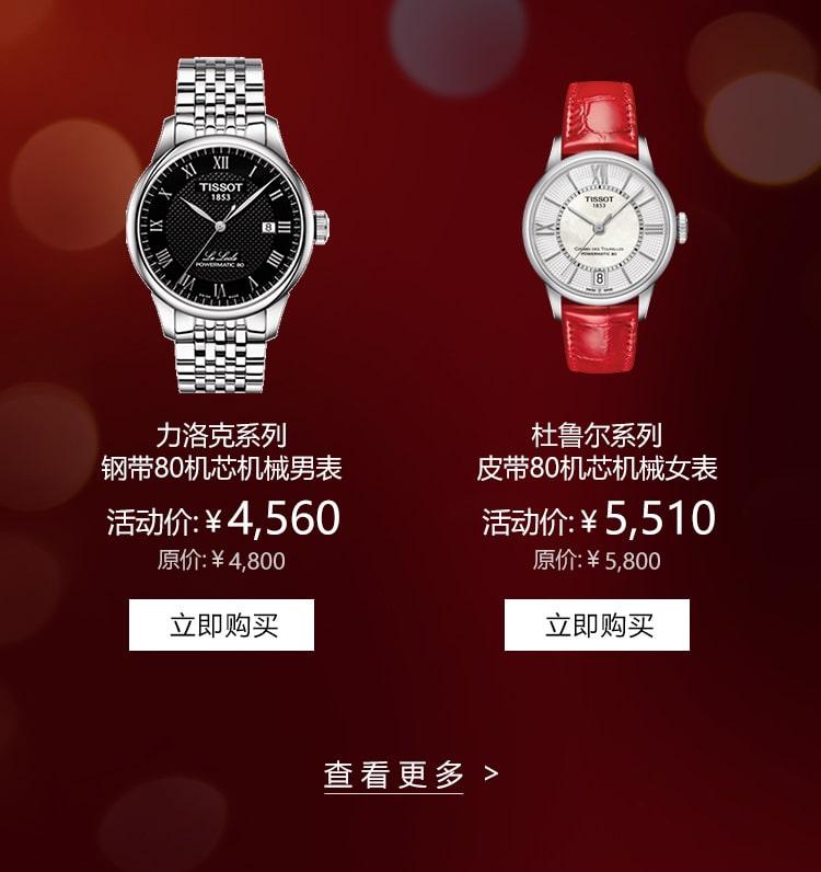 瑞士Tissot天梭手表中文官网-装扮不止于外在