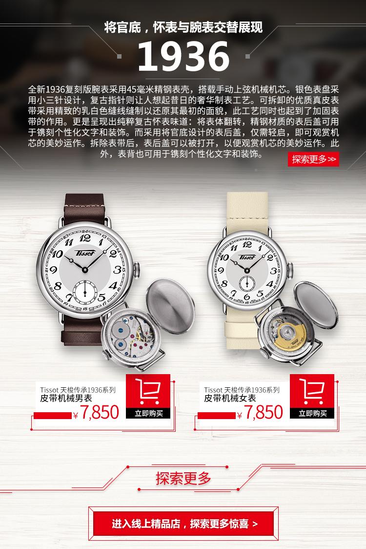 天梭在线精品店卓越功能-腕表界实力派