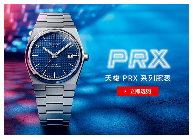 天梭PRX系列腕表
