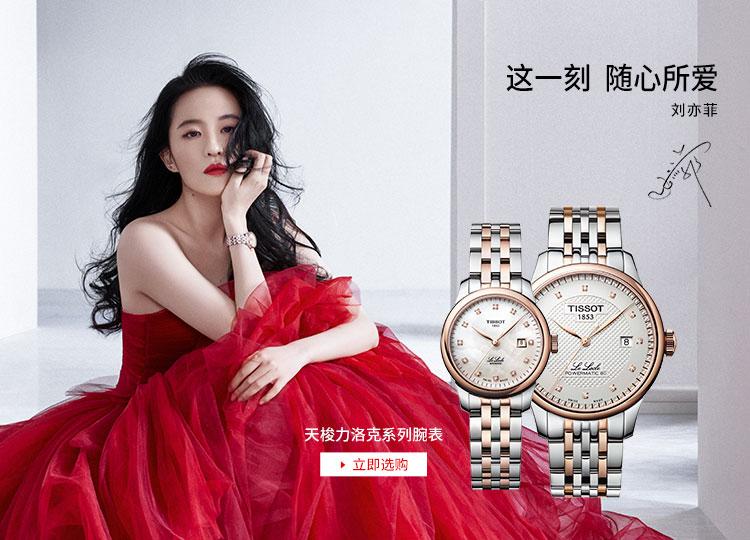 刘亦菲2021情人节广告大片mobile