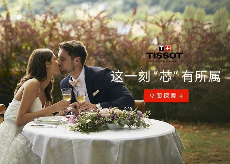 天梭官方在线精品店-婚礼季 mobile