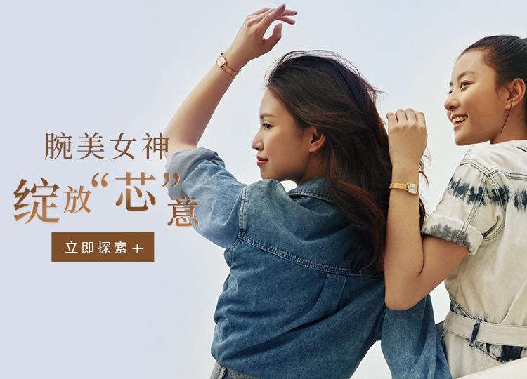 """腕美女神 绽放""""芯""""意-Tissot天梭中国在线精品店mobile"""