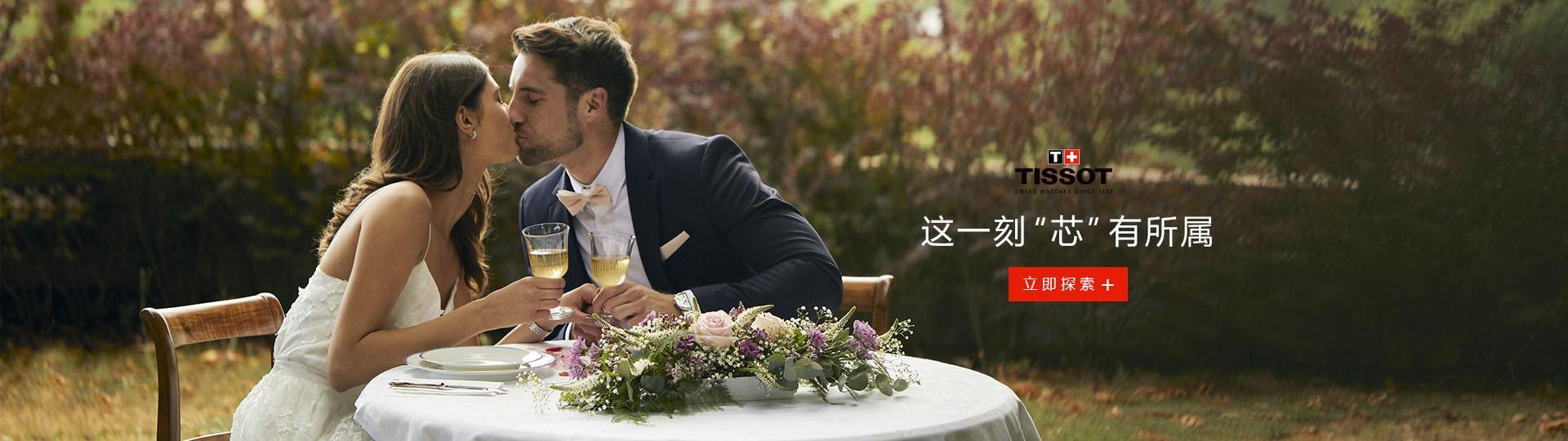 天梭官方在线精品店-婚礼季 pc